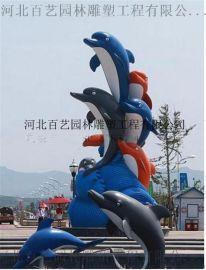 海豚雕塑 玻璃钢海豚石雕 不锈钢海豚雕塑订做 海马 螃蟹 海龟雕塑 海洋馆动物雕塑订做