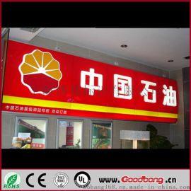 中石油便利店招牌 亞克力透光招牌 LED廣告牌 工廠定制 質保五年