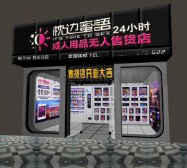 雙灤自動售貨機廠家 維艾妮枕邊蜜語自動售貨機店