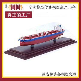 仿真船模型 桐桐船模型廠家 船模型批發 靜態仿真船模型制造 金屬油輪船模型