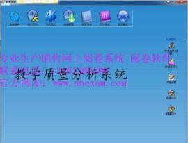 年末大促 湖南衡阳市考试阅卷系统价格 南昊网上评卷v7.0