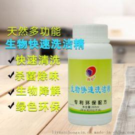 生物快速洗洁精/食品级/专利环保配方/快洗快干/浓缩型/厂家直销