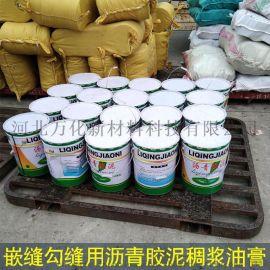 溶剂型沥青胶泥防水材料分为厚浆型和薄浆型勾缝油膏