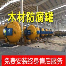 碳钢木材防腐设备用于杨木松木橡胶木防腐阻燃处理