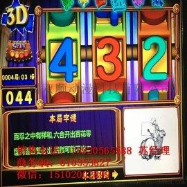 三分钟一开3d趣味数字图迷游戏彩票机猜数字游戏机