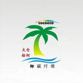 舫柯、椰碳丝、椰碳纱线、椰碳短纤维、椰碳母粒、cocoeco椰碳壳高温碳化制得环保纤维
