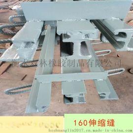 对插式DC80桥梁伸缩缝仪征足量生产RG-40型桥梁伸缩缝