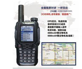 成都对讲机全国实时通话GPS定位系统
