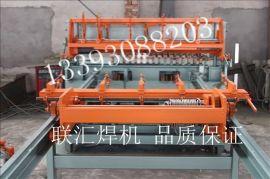联汇-320煤矿支护网焊网机厂家直销