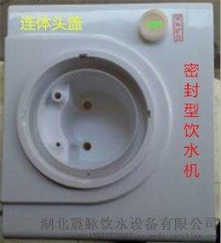 饮水机连体头盖震脉溪防污染密封型饮水机配件厂家直销
