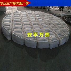 聚四氟除沫器厂家生产各种材质除雾器国家标准