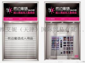 重慶自動售貨機廠家 枕邊蜜語售貨機店