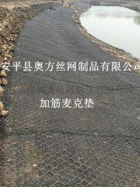 安徽省生态护坡加筋麦克垫镀高尔凡材质批发价格 厂家直接发货 全国物流直达