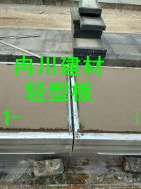 冉川轻强保温新型建材-钢骨架轻型板生产厂家