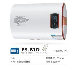 品尚OEM储水式电热水器PS-B1D 速热遥控数显节能安全淋浴电热水器招商