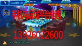昌吉移动电玩城平台 手机电玩城平台 星力手机棋牌游戏平台 大富豪百人牛牛游戏 温创电子