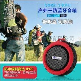 军工三防蓝牙音箱便携户外运动蓝牙音箱C6大吸盘防水蓝牙音箱音响