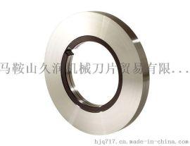 上海恒利达牌320*220*10纵剪机刀片