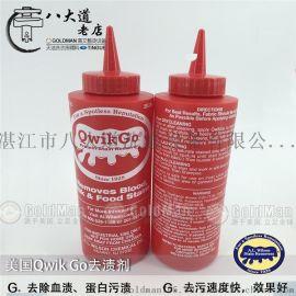 美国进口qwikgo去血渍蛋白污渍WILSON GO系列去渍剂