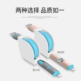 适用于6s 5s数据线二合一伸缩安卓手机通用USB充电线器