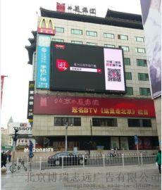 王府井工美大厦户外大屏LED广告价格
