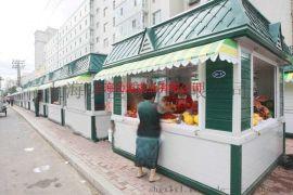 商业街售货亭 公园售货亭 您的方便是我们不断的追求 上海功溪岗亭