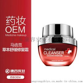 药妆产品果酸滋养修复霜化妆品工厂
