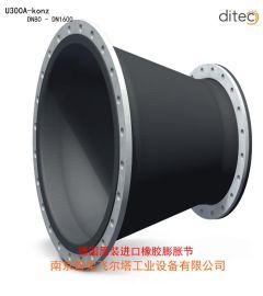 变径锥形橡胶膨胀节(补偿器)U300A-konz可定制德国原装进口通用型变径橡胶膨胀节