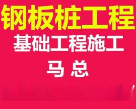 揭阳市政水利开挖挡土支护施工公司,揭阳钢板桩工程承包公司