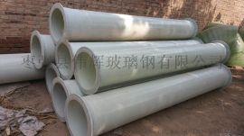 玻璃钢通风管道 圆管方管