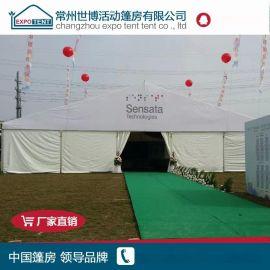 世博篷房厂租售 活动帐篷 开业典礼 开幕式 礼仪庆典篷房