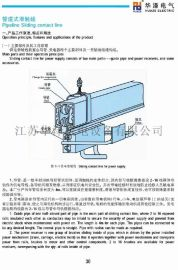 专业生产 华泽管道式滑触线 管式滑触线 品质优 价格低
