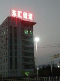 芜湖楼顶发光字 楼顶广告字牌设计制作安装公司