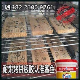 供应松木拼板胶高频水煮6小时,60度烘烤18小时不开胶
