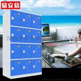 易安格ABS更衣柜储物柜12门澡堂柜