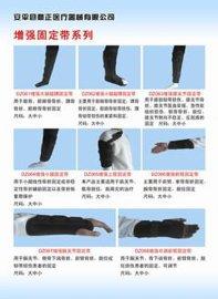 销售腕关节扭伤固定带前臂石膏固定带