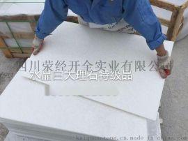 白色大理石白色石材规格板亚光抛光面