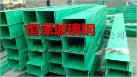 恒泽长期供应优质槽式玻璃钢电缆桥架