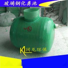 厂家供应新农村改造家用玻璃钢1立方化粪池