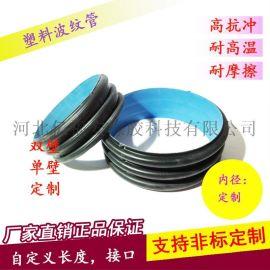 厂家直销 塑料波纹管 单壁波纹管 双壁波纹管