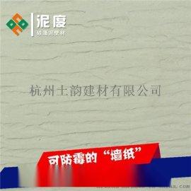 江苏盐城硅藻泥加盟|泥度硅藻泥背景墙|硅藻泥品牌