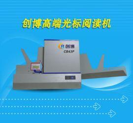 京南创博光标阅读机读卡机考试专用阅卷机CB43P