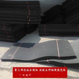 供应2公分厚聚乙烯泡沫板填缝防水焦作泡沫板厂家直销