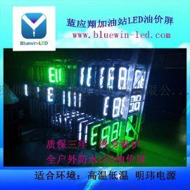 18寸led油價屏 led顯示屏 led油價牌