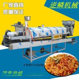 逆鳞厂家供应全自动蒸汽式凉皮机   小型凉皮机