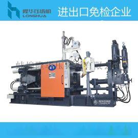 供应压铸机伊之密900T铝合金铜合金镁合金隆华压铸机