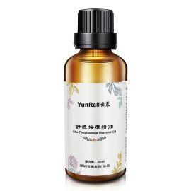 批发淋巴排毒按摩精油疏通经络促进循环排出毒素增强体质