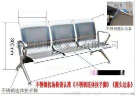 三人位排椅、三人位不锈钢排椅、银行用三人钢架排椅、3人位排椅厂家直销、不锈钢三人排椅集散地