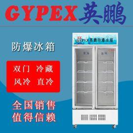 实验室防爆冰箱,英鹏防爆冷藏冰柜 BL-900L