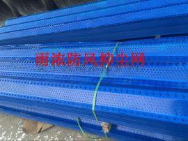雨浓生产金属防风抑尘网 煤场防尘网 钢结构防尘网 建筑防尘网